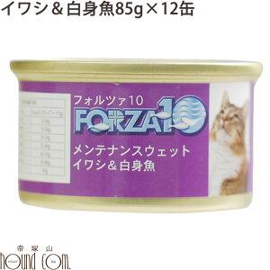 FORZA10 メンテナンス缶 イワシ&白身魚 85g×12缶セット 猫缶 キャットフード フォルツァ10 フォルザ10 猫用缶詰 ジュレ仕立て ゼリー ウェットフード ウエットフード 無添加 プレミア