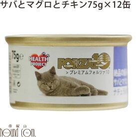 猫缶 FORZA10 ナチュラルグルメ缶 サバとマグロとチキン 75g×12缶セット スープ仕立てのウェットフード 猫用缶詰 ウエットフード プレミアムフード キャットフード 正規品 無添加 フォルツァ10 フォルザ10