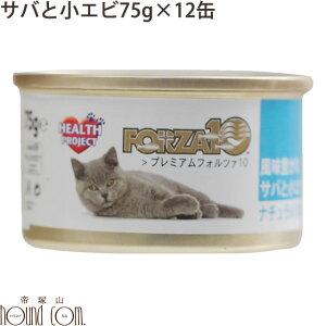 猫缶 FORZA10 ナチュラルグルメ缶 サバ&小エビ 75g×12缶セット スープ仕立てのウェットフード 猫用缶詰 ウエットフード プレミアムフード キャットフード 正規品 無添加 フォルツ