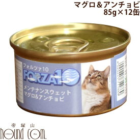 FORZA10 猫用メンテナンス缶 マグロ&アンチョビ85g 12缶セット 一般食 キャットフード ウェットフード カタクチイワシ ジュレ(ゼリー)仕立て