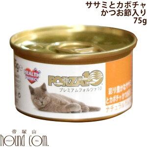 FORZA10 猫用ナチュラルグルメ缶 ササミとカボチャ75g かつお節入り 一般食 スープ仕立て キャットフード ウェットフード ささみ かぼちゃ