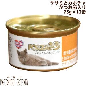 FORZA10 猫用ナチュラルグルメ缶 ササミとカボチャ 75g 12缶セット かつお節入り 一般食 スープ仕立て キャットフード ウェットフード ささみ かぼちゃ