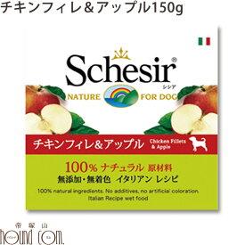 Schesir(シシア) ドッグ フルーツタイプ チキン&アップル缶