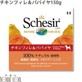 Schesir(シシア) ドッグ フルーツタイプ チキン&パパイヤ缶