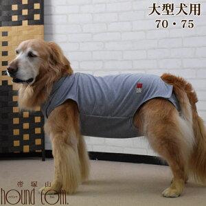 犬用 術後カバー服 大型犬用(サイズ70・75)大柄なレトリバー バーニーズマウンテンドッグ 着せやすい 傷なめ防止 手術後 術後服 介護服 老犬 シニア 介護 エリザベスカラー代替 ストレス