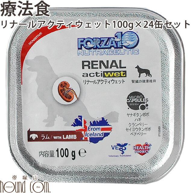 【おまけ付】犬FORZA10リナールアクティウェット100g24缶セット腎臓療法食ドッグフード犬用缶詰ウエットフォルツァ10DOG低リンリーナルフォルザフォルツァディエチウェットフード
