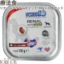 【おまけ付】犬 FORZA10 リナールアクティウェット100g24缶セット ラム フラットフィッシュ 腎臓療法食 ドッグフード 犬用 缶詰 ウエ…