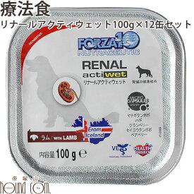 犬 FORZA10 リナールアクティウェット100g12缶 DOG(フォルツァディエチ)腎臓療法食 ドッグフード フォルツァ10 缶詰 ウエットフード 【a0345】低リン リーナル フォルツァ10 低リン※新しい味が新登場したことにより今までの味が【ラム】と表記が変わっております。