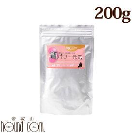【送料無料】猫用サプリメント|腎パワー元気 200g 猫の腎臓 国産なた豆 クルクミン オメガ3 コエンザイムQ10 乳酸菌 ねこ リナール リーナル ネコ