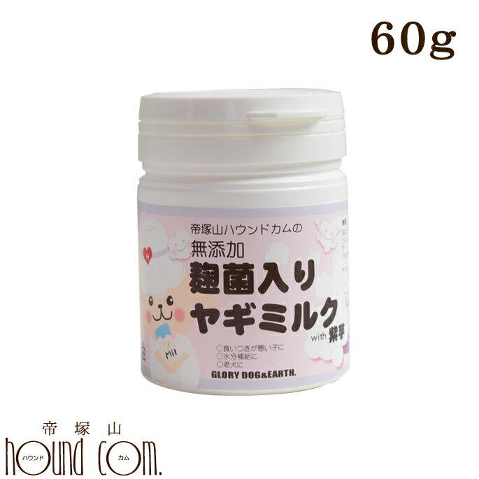 犬猫用 麹菌入りヤギミルクwith紫芋 食物繊維 ビタミン カルシウム 栄養たっぷり