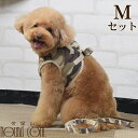 犬 ハーネス ASHUウェアハーネス 迷彩 セット M 小型犬 服型 胴輪 子犬 老犬にも優しい布製ウエアハーネス【楽しい 散歩 気管 弱い おしゃれ かわいい ベスト型】 アッシュ 服の上から 老犬
