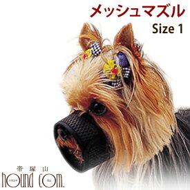 【犬のしつけに】メッシュマズル No.1イヌ 口輪 無駄吠え防止グッズ お散歩 訓練 練習 トレーニング しつけ 躾
