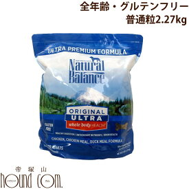 ナチュラルバランス 食いつき抜群 ホールボディヘルス ドッグフード 2.27kg 毎日の健康をささえるナチュラルバランス サプリメント配合のナチュラルバランスは健康維持に最適【バランス 犬用サプリメント ペット ナチュラル】