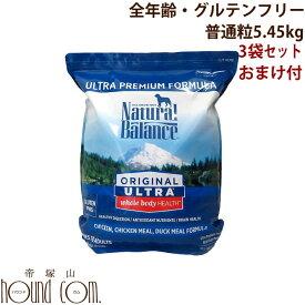 ナチュラルバランス 食いつき抜群 ドッグフード プレミアムフード ホールボディヘルス 5.45kg×3袋 ナチュラルバランスまとめ買いおまけ付き 毎日の健康をささえるナチュラルバランス