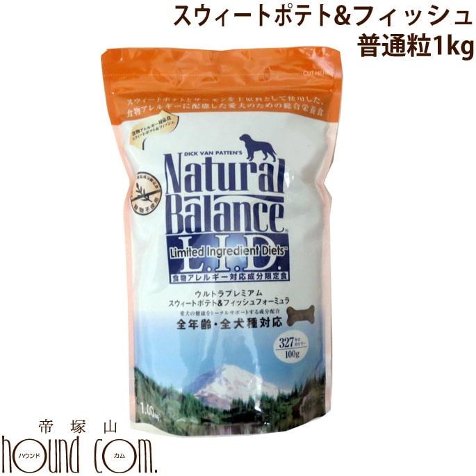 ナチュラルバランス ドッグフードで健康な毎日 スウィートポテト&フィッシュ ドッグフード 1kg 最高級のプレミアムフード 厳選された原材料ならナチュラルバランス