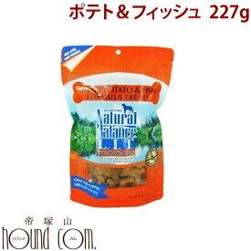 ナチュラルバランス ポテト&フィッシュ ミニサイズ 227gナチュラルバランスドッグフード【ペットフード ナチュラル バランス ご飯】