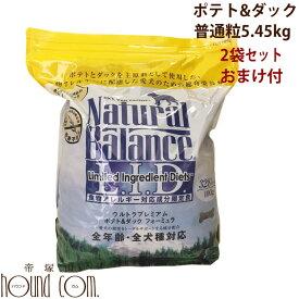 【おまけ付】ナチュラルバランス ドッグフード ポテト&ダック 5.45kg×2袋 まとめ買い ドライフード(12ポンド×2袋) 食物アレルギーに配慮されたドックフード
