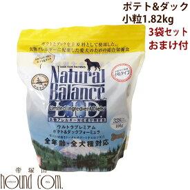 【おまけ付き】犬用 ナチュラルバランス ポテト&ダック小粒1.82kg×3袋 ドッグフード ドライフード 食物アレルギーに配慮 穀物不使用 グレインフリー (4ポンド×3袋)