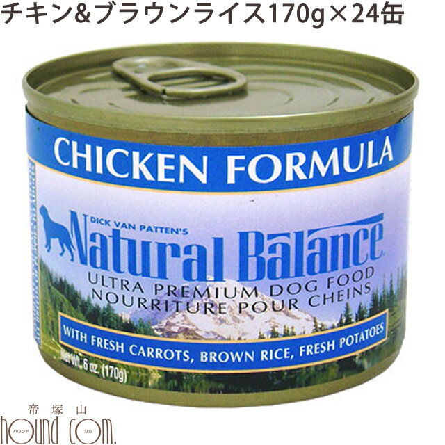 【送料無料】■選べるおまけ付■ナチュラルバランスチキンドッグ缶フード170g×24缶セット【無添加ドッグフード・缶詰】【NB缶まとめ買い】