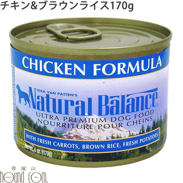 ナチュラルバランスチキン&ブラウンライスドッグ缶フード【170g】