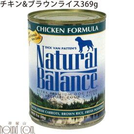 ナチュラルバランス チキン ドッグ缶フード 【369g】