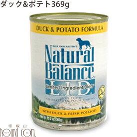 ナチュラルバランス ダック&ポテト ドッグ缶フード 【375g】犬用 缶詰 ウェットフード