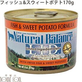 ナチュラルバランス フィッシュ&スウィートポテト170g ドッグ缶フード 【170g】犬用缶詰 ウェットフード