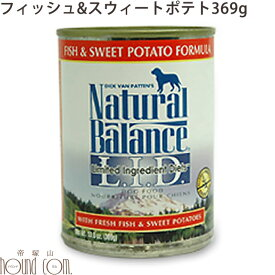 ナチュラルバランス フィッシュ&スウィートポテト ドッグ缶フード 【369g】