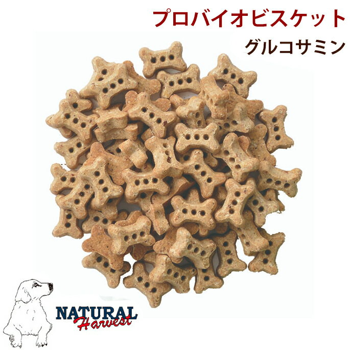 ナチュラルハーベスト犬おやつプロバイオビスケットグルコサミン犬のおやつ犬用おやつ無添加クッキー間接の健康維持にグルコサミン、コンドロイチンを配合