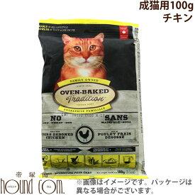 【100g】成猫用 オーブンベイクド アダルトチキン ドライフード お試しサイズキャットフード 無添加 プレミアムフード 鶏 オーブンベークド
