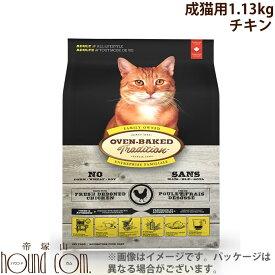 猫 オーブンベイクド トラディション アダルトチキン 1.13kg 成猫用 鶏肉「パッケージは予告なく変更になります」ドライフード キャットフード オーブンベークド