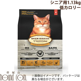 猫 オーブンベイクド シニアチキン 1.13kg シニア猫用 ドライフード トラディション シニア&ウェイトマネジメントキャット ネコ ねこ 餌 エサ えさ 老猫用 キャットフード オーブンベークド