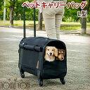 ペット キャリーバッグ L型 中型犬 キャスター付きキャリーバッグ 犬 キャリー ショルダー 犬用 ペットキャリー ペッ…