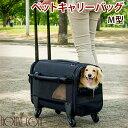 ペットキャリーバッグ M型 キャスター付き キャリーケース 軽量でペットカートのようにラクに移動 小型犬 猫 ダックス…