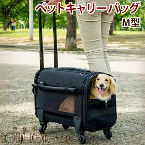 ペットキャリーバッグ M型 キャスター付き キャリーケース 軽量でペットカートのようにラクに移動 小型犬 猫 ダックス向 ショルダー対応 送料無料キャリーバッグ ペット 犬用 被災 避難 緊