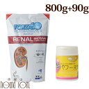 犬 FORZA10療法食&サプリセット リナールアクティブ(腎臓療法食)800g+腎パワー元気90g ドッグフード フォルツァ10 腎不全療法食