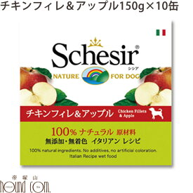 Schesir(シシア) ドッグ フルーツタイプ チキン&アップル缶 10缶セット