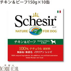 Schesir(シシア) ドッグ ゼリータイプ チキン&ビーフ缶 10缶セット