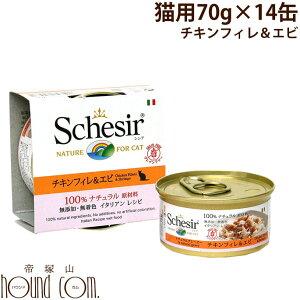 猫缶 Schesir(シシア)/キャット チキンフィレ&エビ缶 70g 14缶セット【ナチュラルグレービータイプ(肉汁)】猫用 ウェットフード 缶詰 一般食 Schesir cat