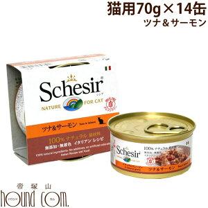 猫缶|Schesir(シシア)/キャット ツナ&サーモン缶 70g 14缶セット【ナチュラルグレービータイプ(肉汁)】猫用 ウェットフード 缶詰 一般食 Schesir cat