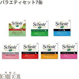 Schesir(シシア)/シシアキャット バラエティセット猫缶7缶(7つの味)85g6缶75g1缶 キャットフード ねこ缶 お試し ローテーション ウエットフード CAT おすすめ人気の7缶セット 缶詰