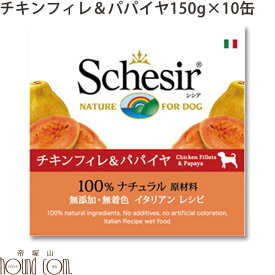 Schesir(シシア) ドッグ フルーツタイプ チキン&パパイヤ缶 10缶セット