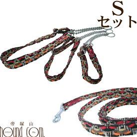 愛犬 首輪 ASHU*ネオ[ハーフチョーク] サイズ:S、[リード] サイズ:S