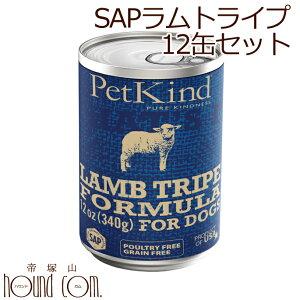 【送料無料&おまけ付】缶詰ドッグフード|THAT'S IT(ザッツイット) ラムトライプ 369g 12缶セット【a0358】水分補給 介護食 手作り食 補助 犬用 ペットカインド