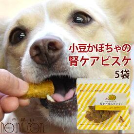 犬用無添加おやつ|小豆かぼちゃの腎ケアビスケソフト60g 5袋セット 国産 安心 トリーツ 低リンで腎臓に配慮されたおやつ 小豆カボチャ あずき ジャーキのチキンやビーフにアレルギーがある愛犬に