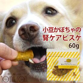 犬用無添加おやつ|小豆かぼちゃの腎ケアビスケソフト60g 国産 安心 トリーツ 低リンで腎臓に配慮されたおやつ 小豆カボチャ あずき ジャーキのチキンやビーフにアレルギーがある愛犬に