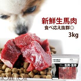 犬 馬肉 生馬肉ブロック 3kg 酵素 プロバイオティクス オメガ3補給 ペット 生肉 生食ローフードとして 中型犬 大型犬 【a0015】 高齢犬 シニア