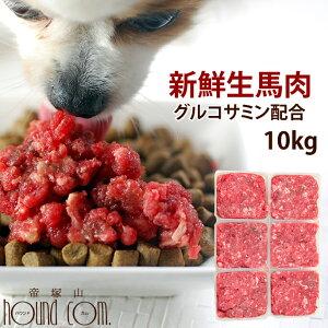 犬用 生 冷凍 グルコサミン入り 馬肉小分けトレー 10kg +1kg 送料無料 クール便代無料 ミンチ 粗挽き 新鮮 手作り食 トッピング 【a0016】