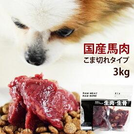 犬用 生馬肉 冷凍 国産馬肉 こま切れ 3kg 低カロリー 高タンパク ヘルシーな生肉 国産で安心の生肉 手作り食 ドッグフードへのトッピングにおすすめ 食いつき抜群 酵素 乳酸菌 多頭飼にも便利なまとめ買い 【a0301】
