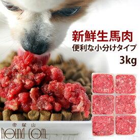 ドッグフード 犬 馬肉ミンチ 小分けトレー 3kg ドッグフード 生肉 ドライフードのトッピング おすすめの馬肉 食いつき抜群 低カロリー 高たんぱく 高齢犬 シニア